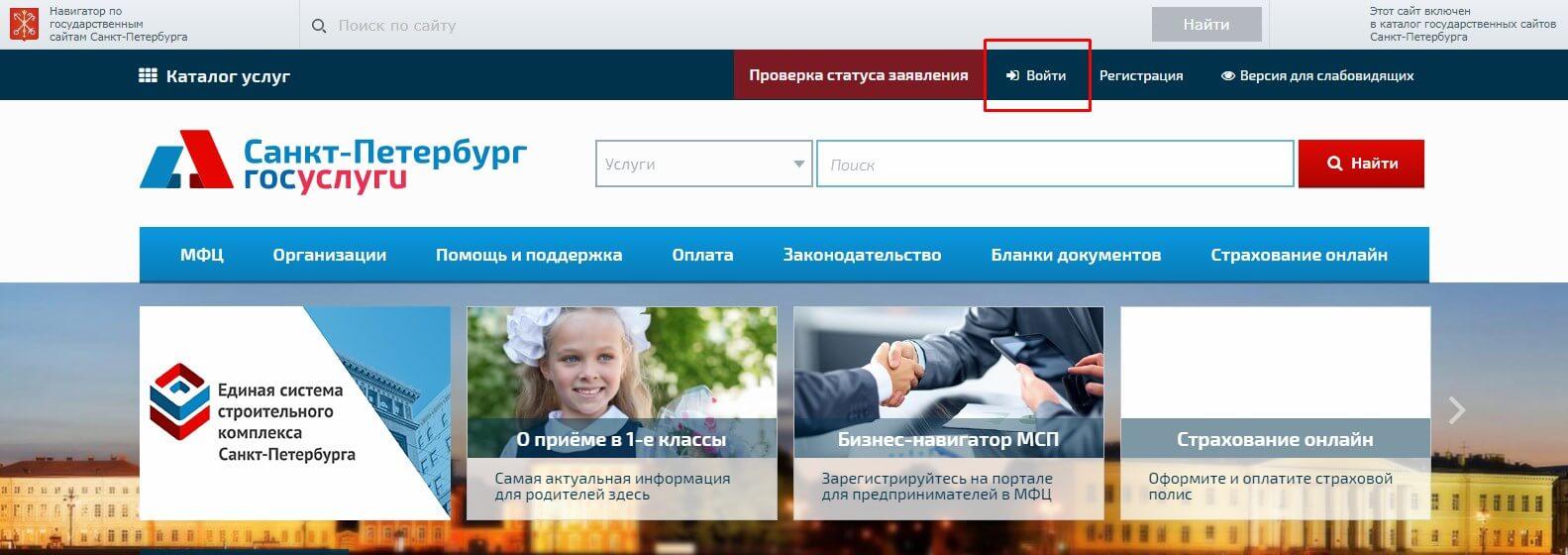 Госуслуги Санкт-Петербург