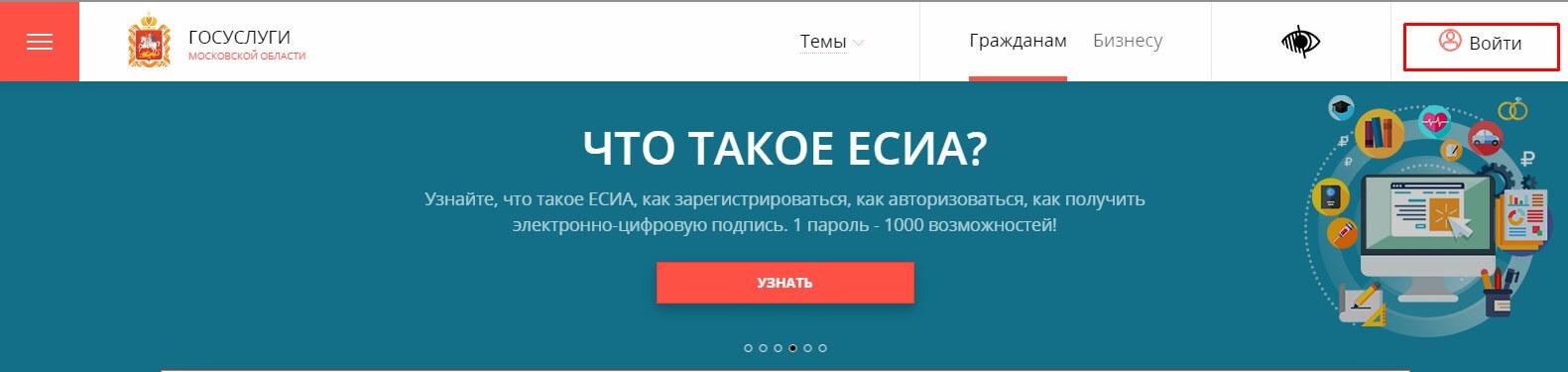 Госуслуги Московской области