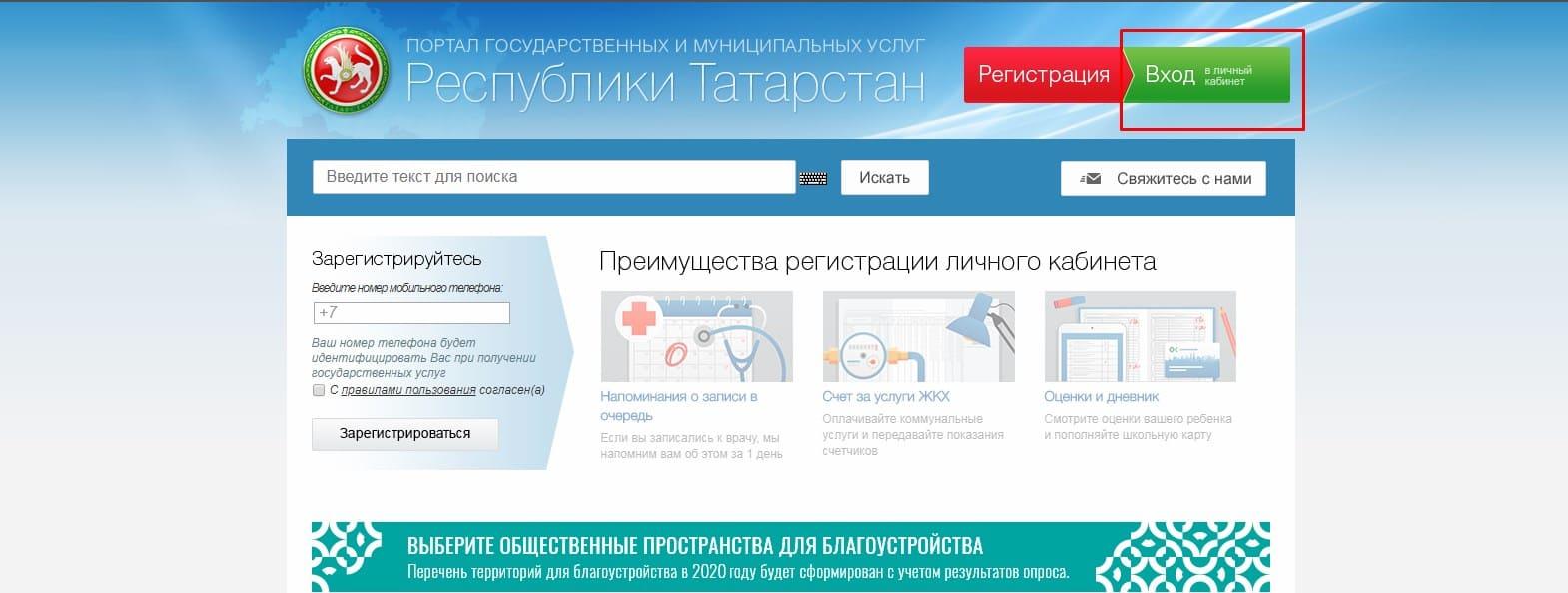 Госуслуги Татарстан