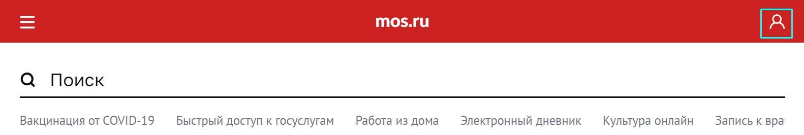 Госуслуги Москвы - вход на портал