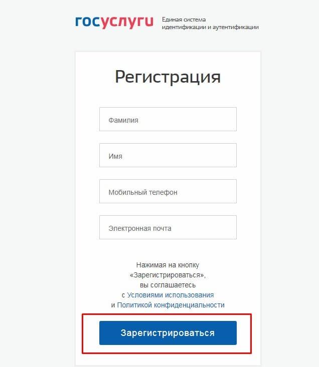 Госуслуги РФ личный кабинет 2