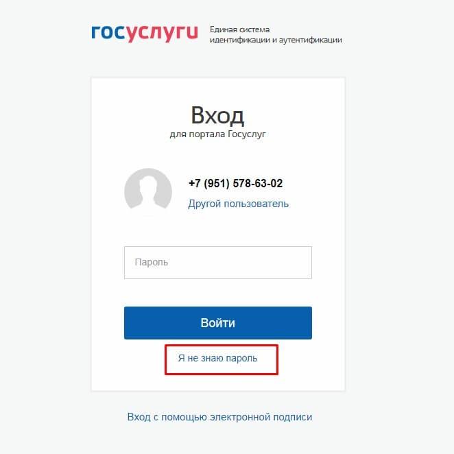 Восстановить пароль в личный кабинет «Госуслуг» через СНИЛС