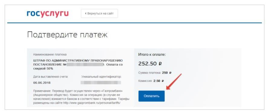 Оплата штрафа ГИБДД через Госуслуги