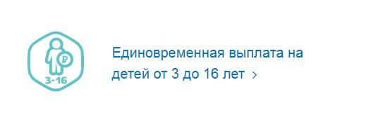 госуслуги выплата 10000 рублей на детей